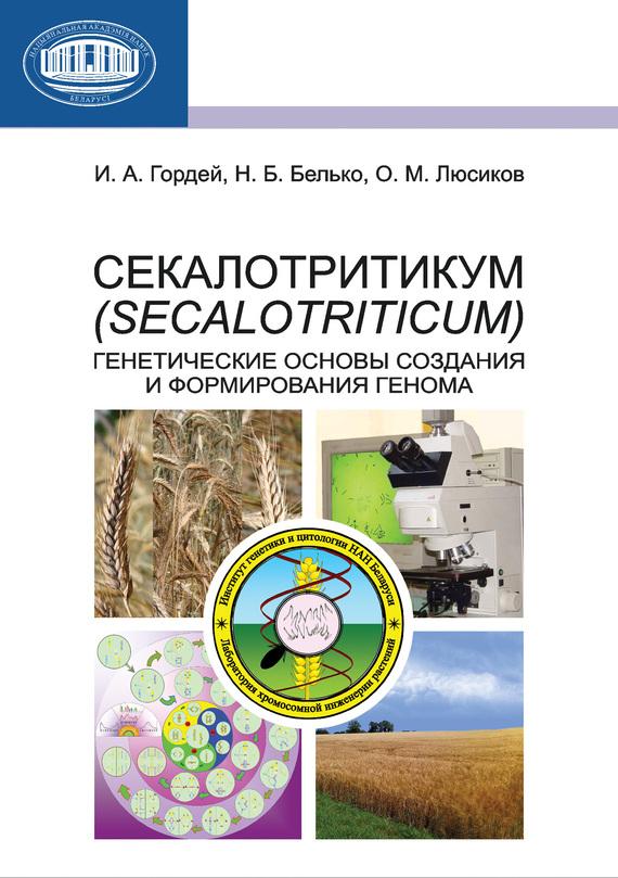 И. А. Гордей Секалотритикум (Secalotriticum). Генетические основы создания и формирования генома