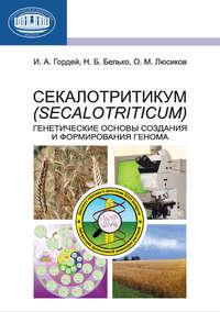 Гордей, И. А.  - Секалотритикум (Secalotriticum). Генетические основы создания и формирования генома