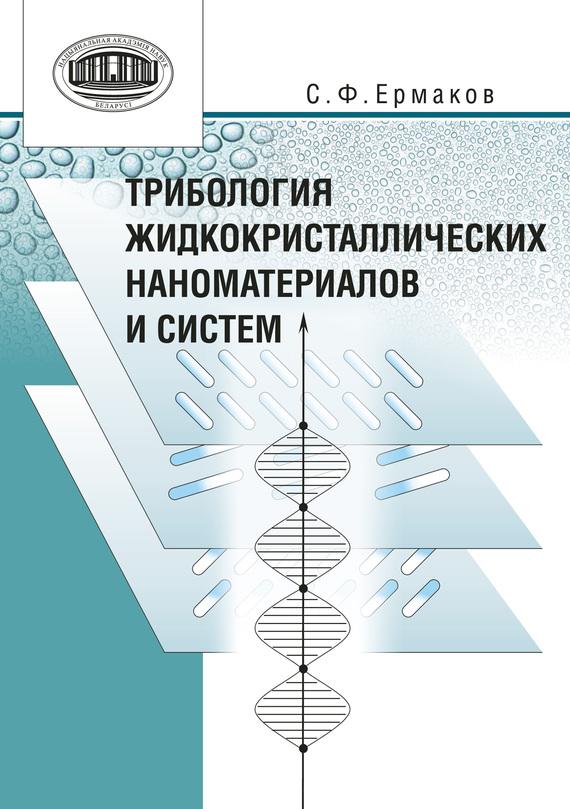 С. Ф. Ермаков бесплатно