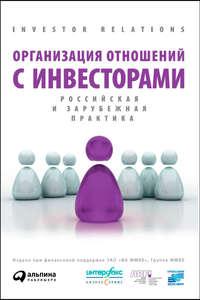 - Организация отношений с инвесторами. Российская и зарубежная практика