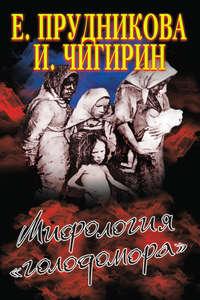 Прудникова, Елена  - Мифология «голодомора»