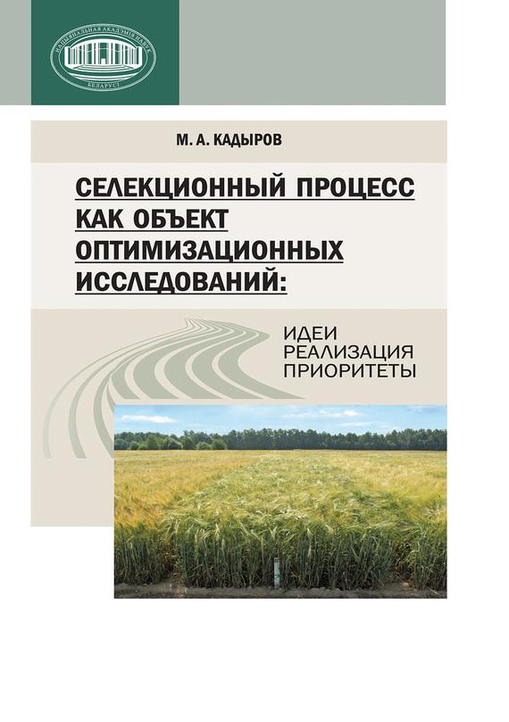 яркий рассказ в книге М. А. Кадыров