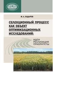 Кадыров, М. А.  - Селекционный процесс как объект оптимизационных исследований: идеи, реализация, приоритеты