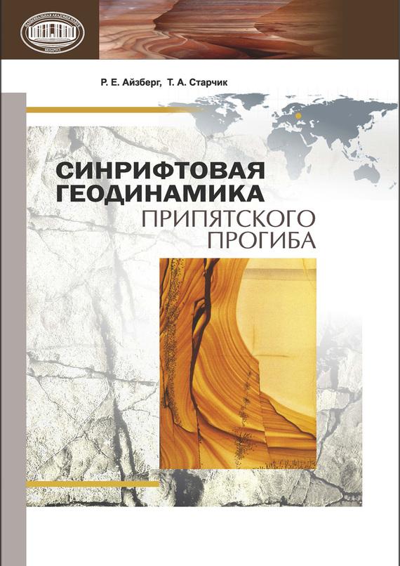 Обложка книги Синрифтовая геодинамика Припятского прогиба, автор Айзберг, Р. Е.