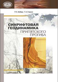 Айзберг, Р. Е.  - Синрифтовая геодинамика Припятского прогиба