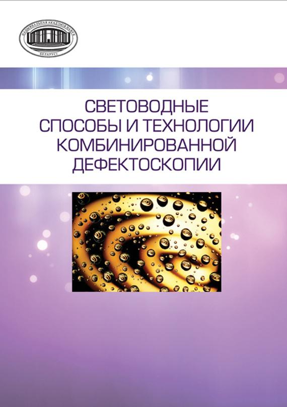 А. П. Марков Световодные способы и технологии комбинированной дефектоскопии атаманенко и шпионское ревю