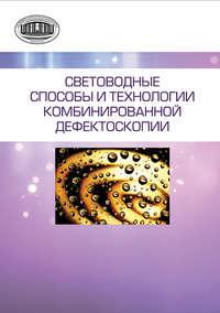 Марков, А. П.  - Световодные способы и технологии комбинированной дефектоскопии