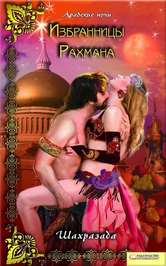 Шахразада Избранницы Рахмана любовные драмы у трона романовых