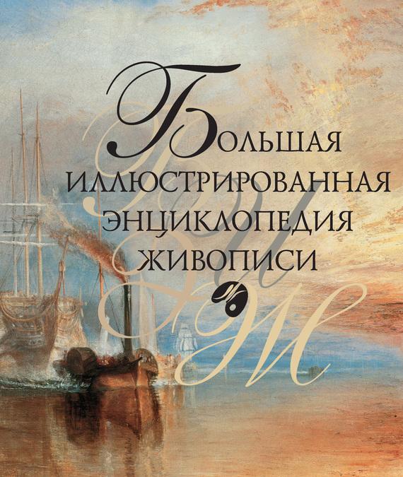 Бесплатно Большая иллюстрированная энциклопедия живописи скачать