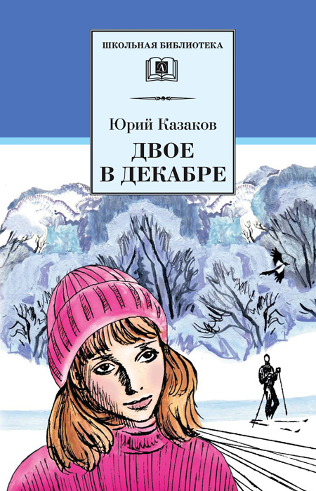 Юрий Казаков Двое в декабре рассказы о любви