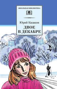 Казаков, Юрий  - Двое в декабре