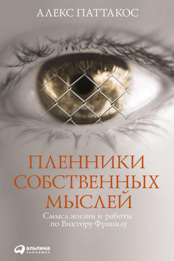 обложка книги static/bookimages/10/83/37/10833778.bin.dir/10833778.cover.jpg