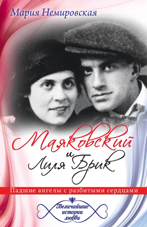 Обложка книги Маяковский и Лиля Брик. Падшие ангелы с разбитыми сердцами, автор Немировская, Мария
