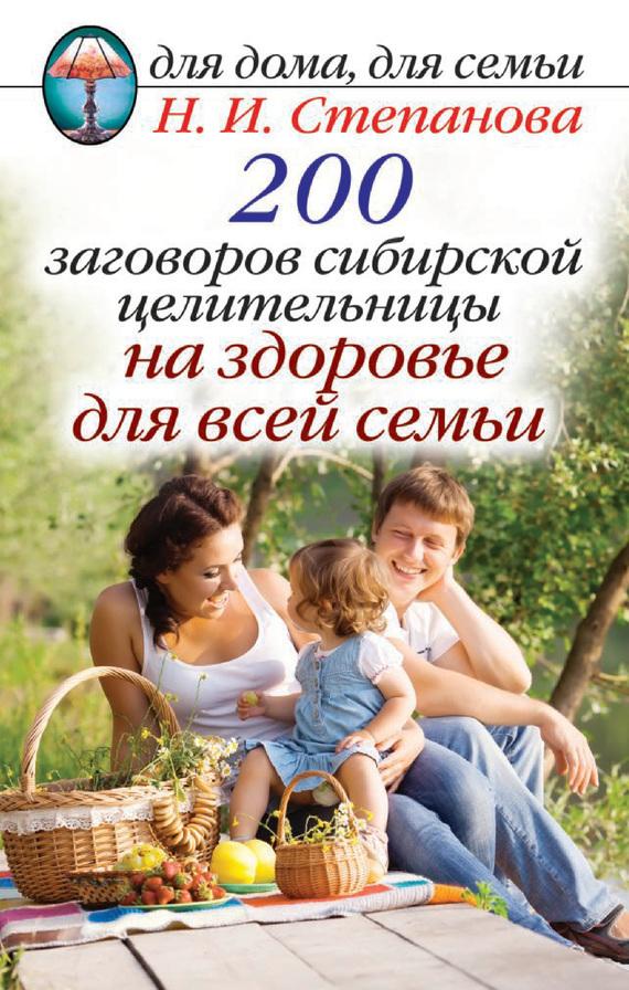Наталья Степанова 200 заговоров сибирской целительницы на здоровье для всей семьи