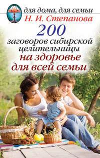 - 200 заговоров сибирской целительницы на здоровье для всей семьи
