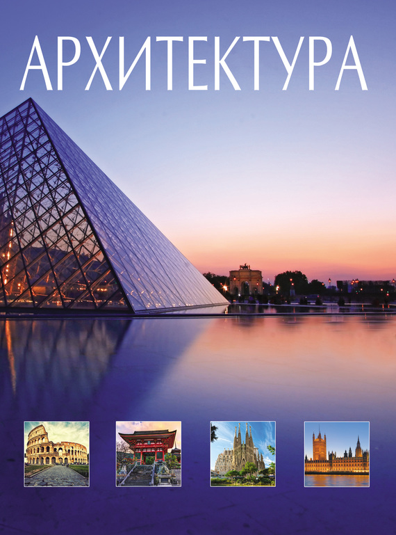 Скачать Архитектура Всемирная история архитектуры и стилей бесплатно Ирина Блохина