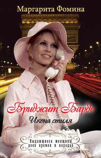 Фомина, Маргарита  - Бриджит Бардо. Икона стиля