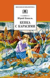 Коваль, Юрий  - Кепка с карасями (сборник)