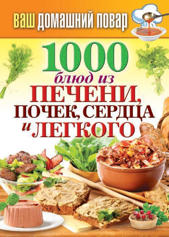 Сергей Кашин - 1000 блюд из печени, почек, сердца и легкого