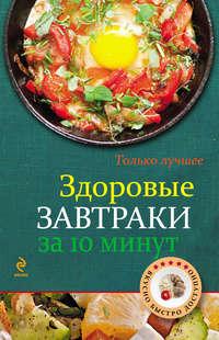 - Здоровые завтраки за 10 минут