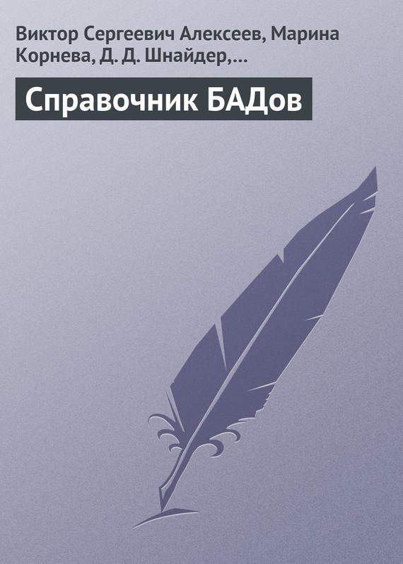 Виктор Алексеев, Марина Корнева - Справочник БАДов