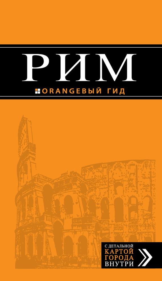 Игорь Тимофеев Рим. Путеводитель москвин а рим город открытый для всех