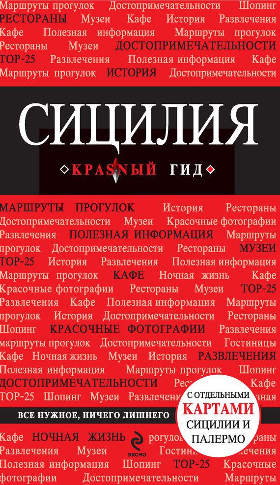 Игорь Тимофеев Сицилия. Путеводитель знакомьтесь европа школьный путеводитель