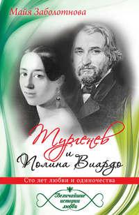 Заболотнова, Майя  - Тургенев и Полина Виардо. Сто лет любви и одиночества