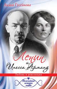 Гусейнова, Лилия  - Ленин и Инесса Арманд. Любовь и революция