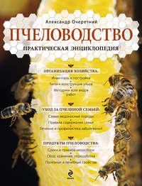- Пчеловодство. Практическая энциклопедия