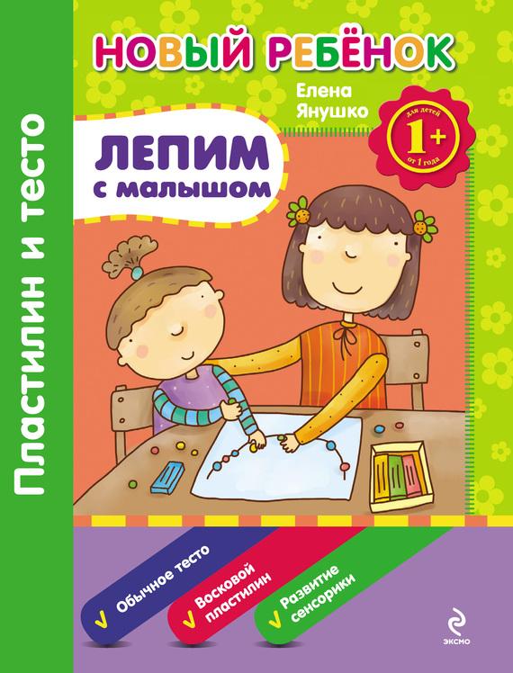Елена Янушко Лепим с малышом. Пластилин и тесто погремушка happy baby музыкальная с прорезывателем слоненок jumbo