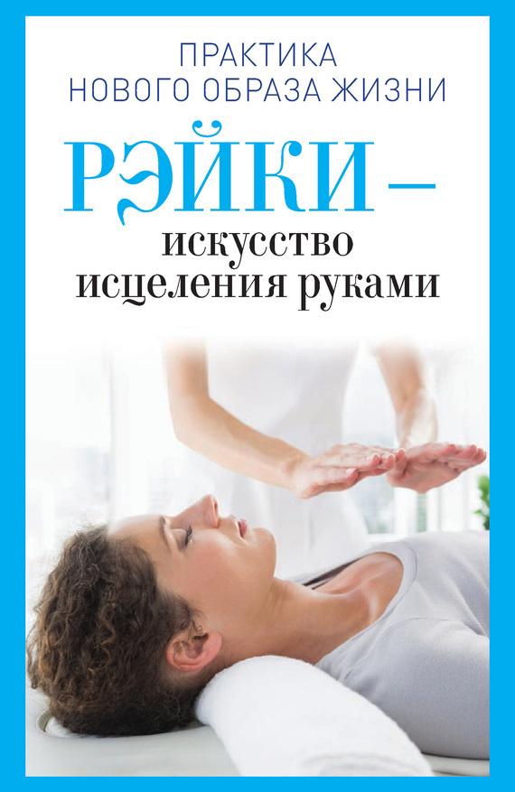Ирина Дмитриева Рэйки – искусство исцеления руками интуитивное рэйки продвинутый уровень
