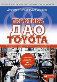 Лайкер, Джеффри  - Практика дао Toyota. Руководство по внедрению принципов менеджмента Toyota
