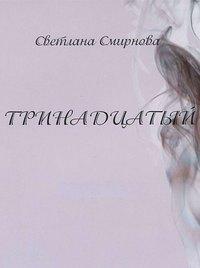 Смирнова, Светлана  - Тринадцатый