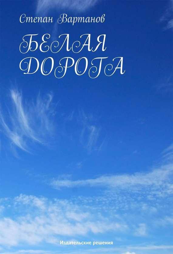 Белая Дорога LitRes.ru 30.000