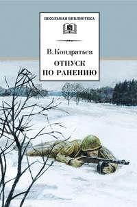 Кондратьев, Вячеслав  - Отпуск по ранению