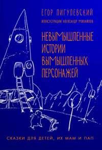 Пигулевский, Егор  - Невымышленные истории вымышленных персонажей