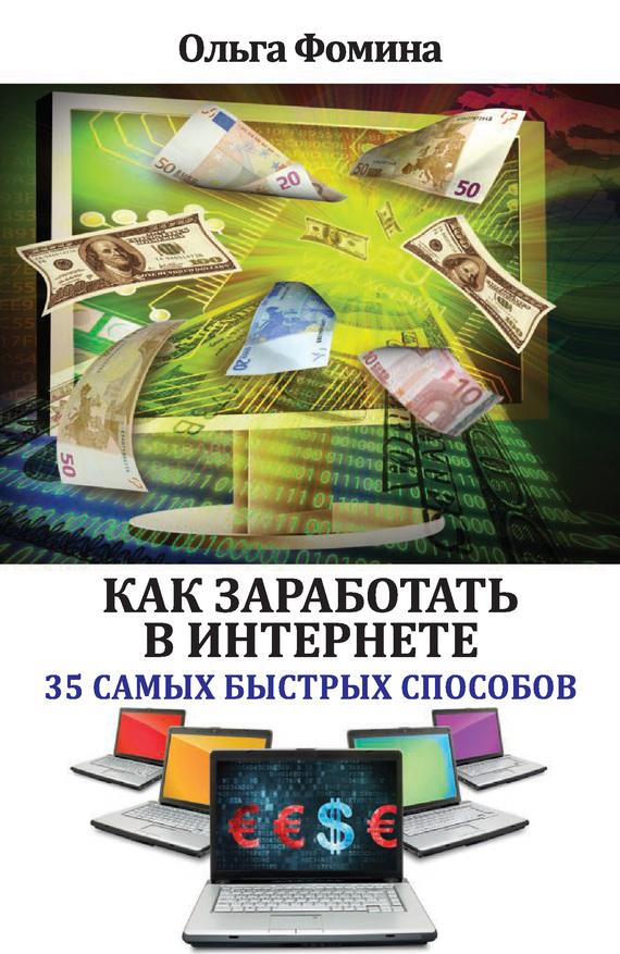 Ольга Фомина - Как заработать в Интернете. 35 самых быстрых способов