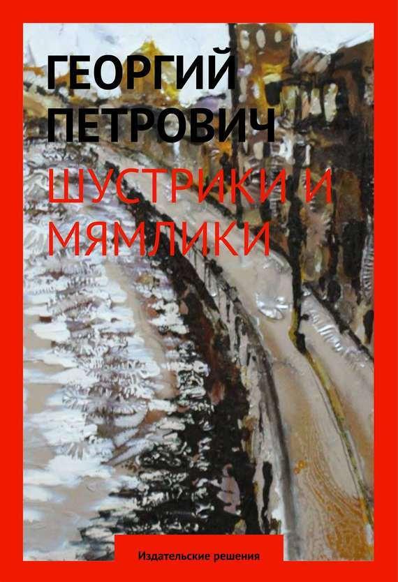 Наконец-то подержать книгу в руках 10/83/65/10836556.bin.dir/10836556.cover.jpg обложка