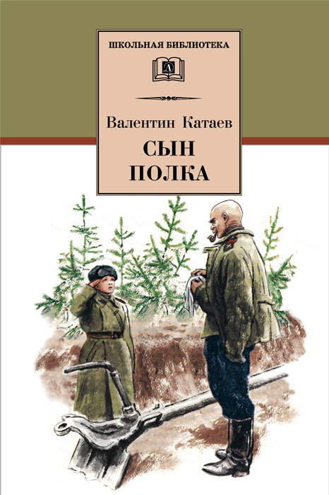 Валентин Катаев Сын полка валентин катаев сын полка