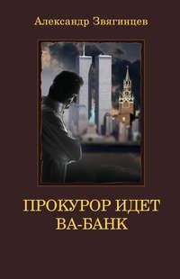 - Прокурор идет ва-банк
