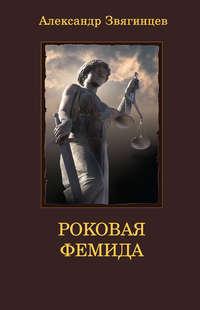 - Роковая Фемида. Драматические судьбы знаменитых российских юристов