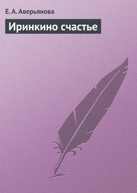 Аверьянова, Е. А.  - Иринкино счастье