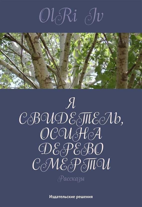Я свидетель, осина дерево смерти случается активно и целеустремленно