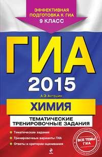Антошин, А. Э.  - ГИА 2015. Химия. Тематические тренировочные задания. 9 класс