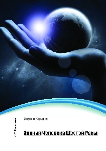 Светлана Климкевич Знания Человека Шестой Расы шу л радуга м энергетическое строение человека загадки человека сверхвозможности человека комплект из 3 книг