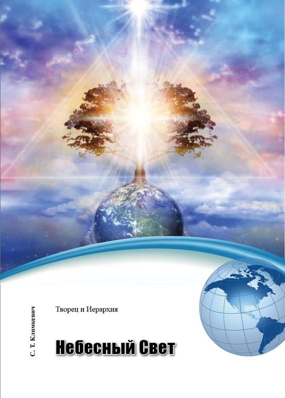 Небесный Свет развивается неторопливо и уверенно