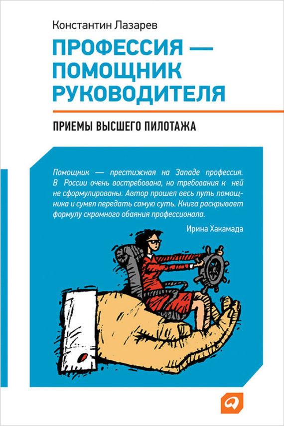 Константин Лазарев бесплатно