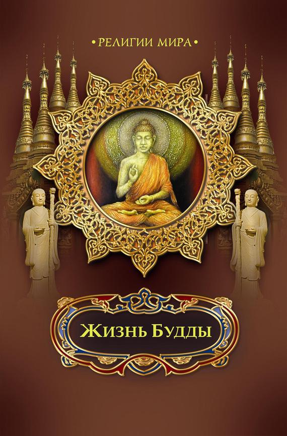 бесплатно Жизнь Будды Скачать Автор не указан