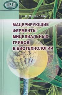 Михайлова, Р. М.  - Мацерирующие ферменты мицелиальных грибов в биотехнологии